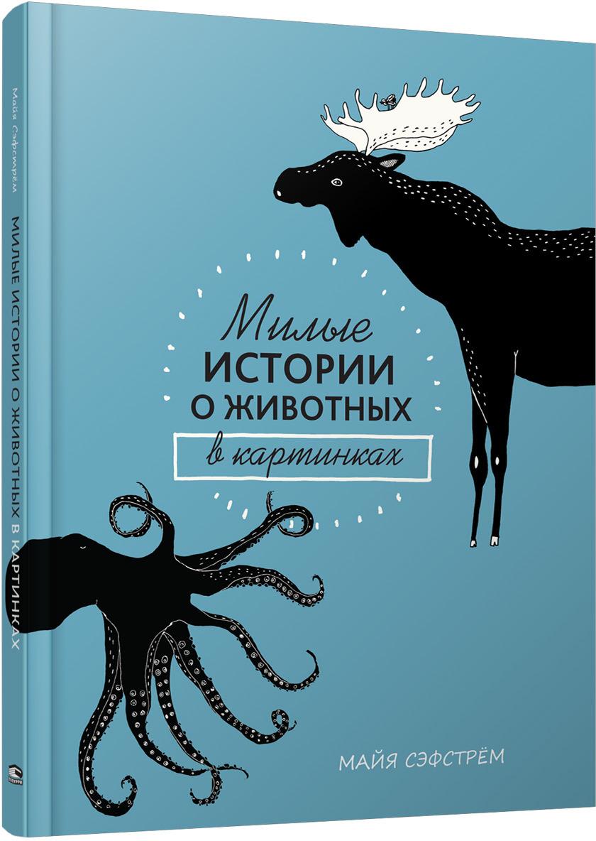 Майя Сэфстрем Милые истории о животных в картинках