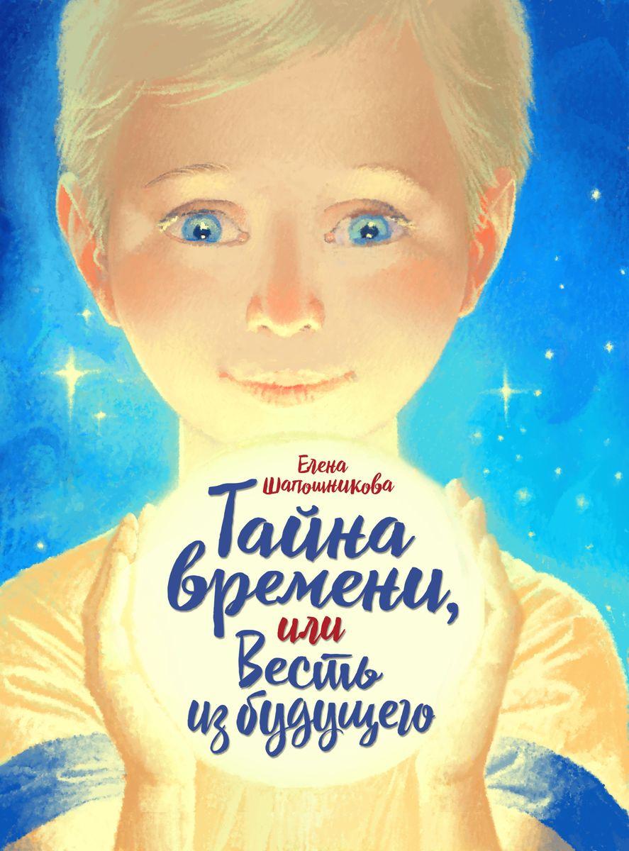 Шапошникова Е. Тайна времени, или Весть из будущего