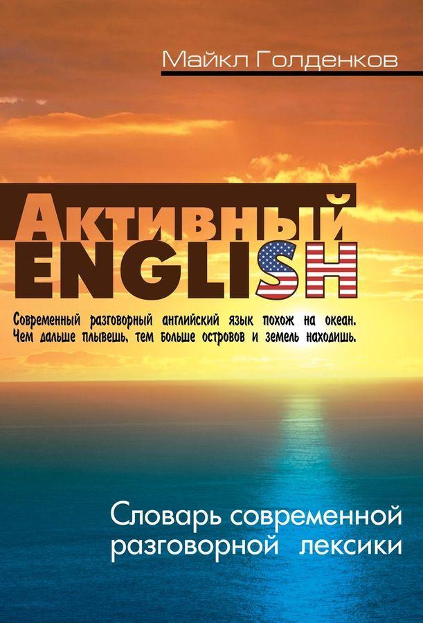 Майкл Голденков. Словарь современной разговорной лексики