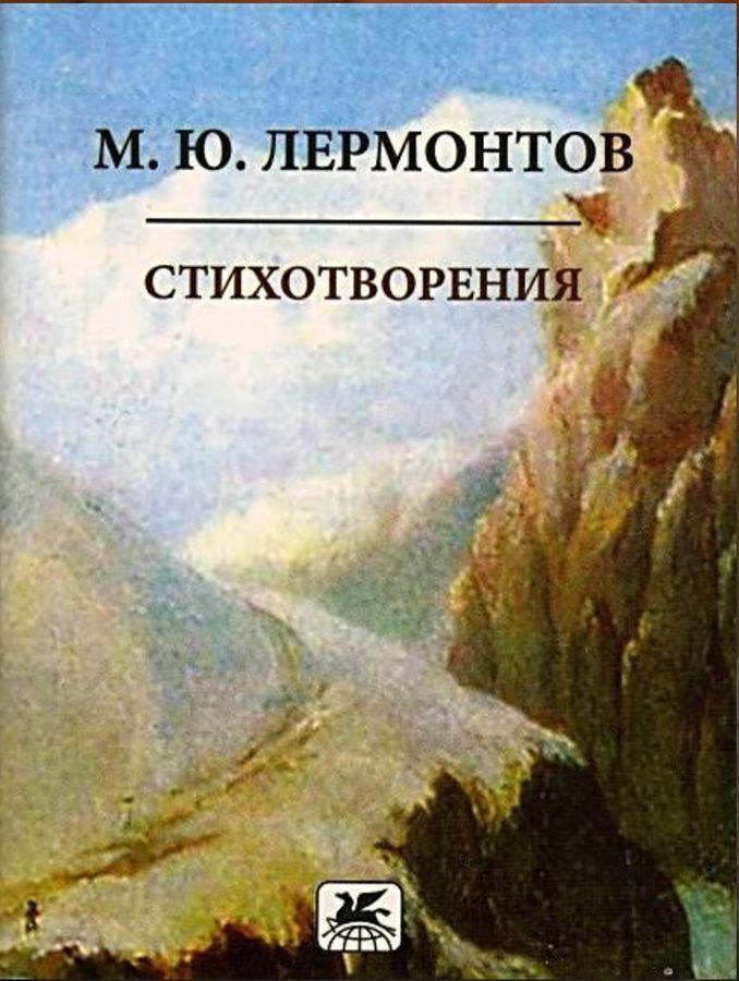 Лермонтов М.Ю. Лермонтов М.Ю. Стихотворения