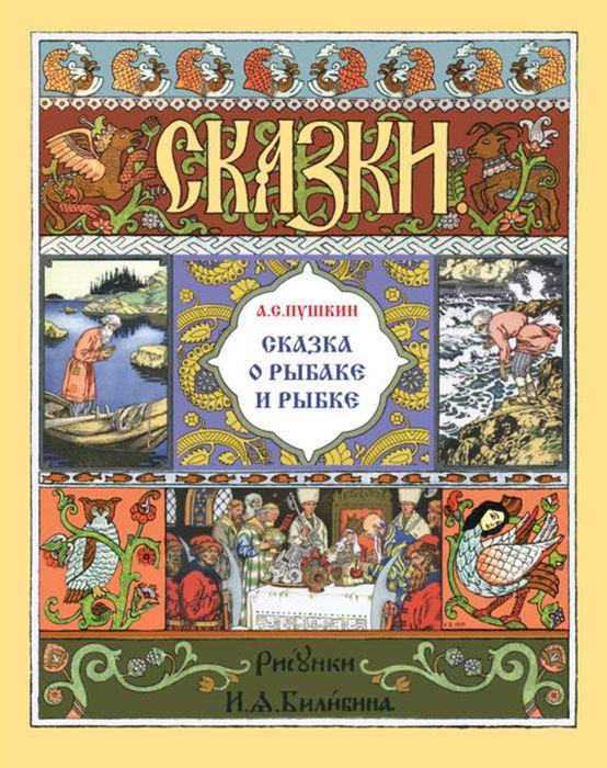А. С. Пушкин Сказка о рыбаке и рыбке росмэн сказка о рыбаке и рыбке 26868