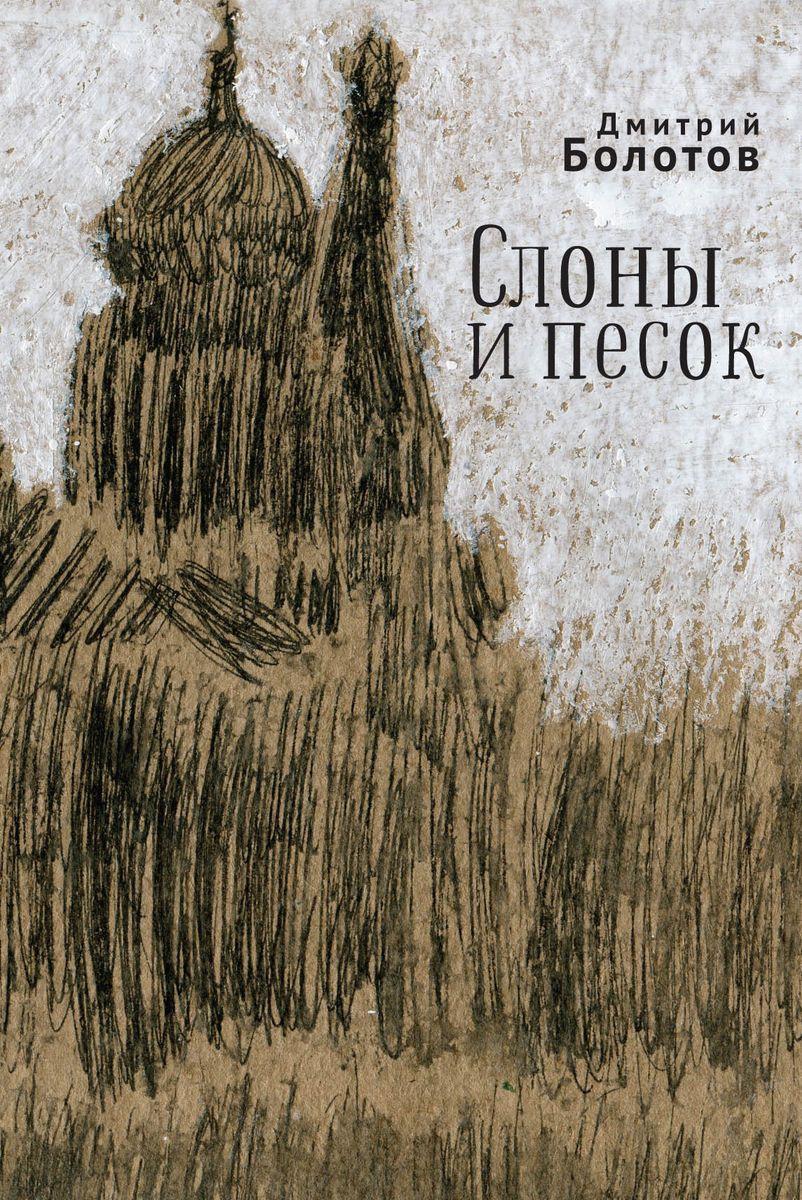 Болотов Д. Слоны и песок