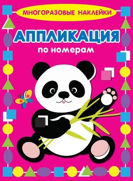 Панда. Аппликация по номерам (+ наклейки)