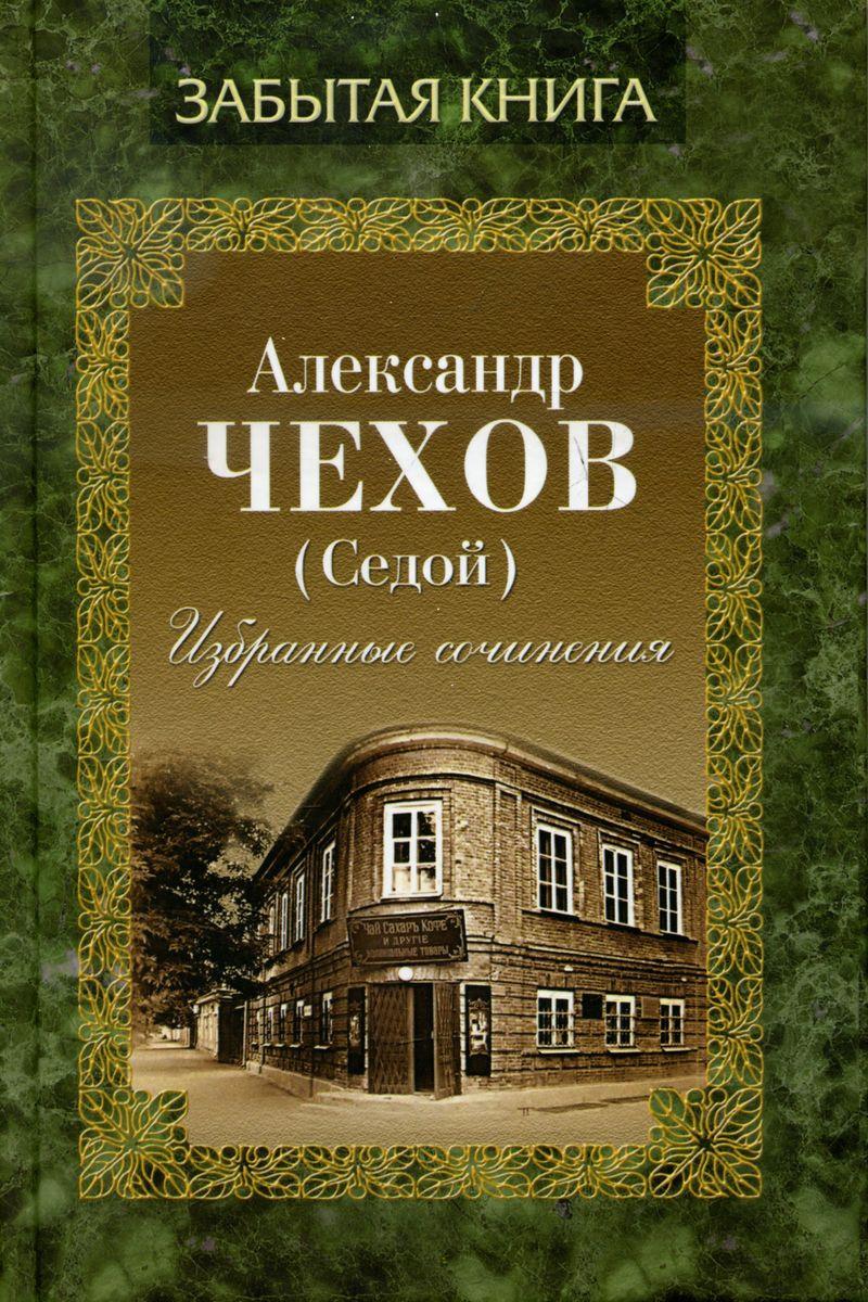 Чехов А.(Седой) Александ Чехов (Седой). Избранные сочинения цена и фото