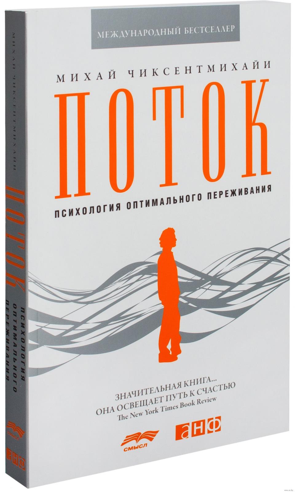 Михай Чиксентмихайи Поток. Психология оптимального переживания