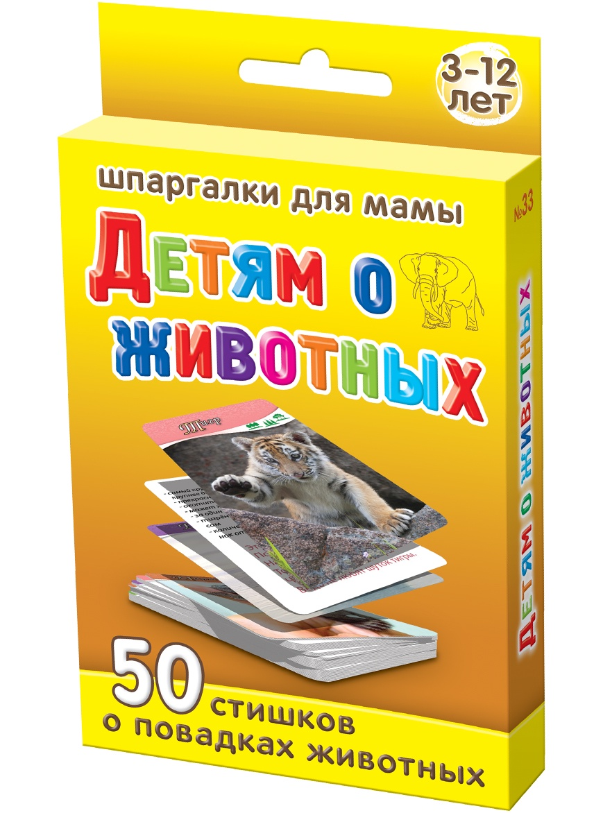 Обучающая игра Шпаргалки для мамы Детям о животных 3-12 лет набор карточек для детей в дорогу обучающие развивающие карточки подарок для мамы 50 лет
