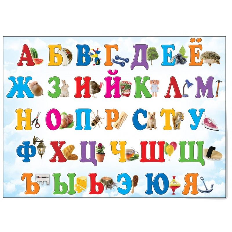 Обучающий плакат Шпаргалки для мамы Азбука 3-7 лет (магнит на холодильник) обучение чтению развитие ребенка