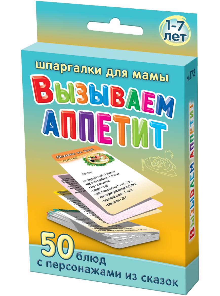 Обучающая игра Шпаргалки для мамы Вызываем аппетит 1-7 лет набор карточек кулинария рецепты для детей в дорогу fenix книга вызываем аппетит у ребенка