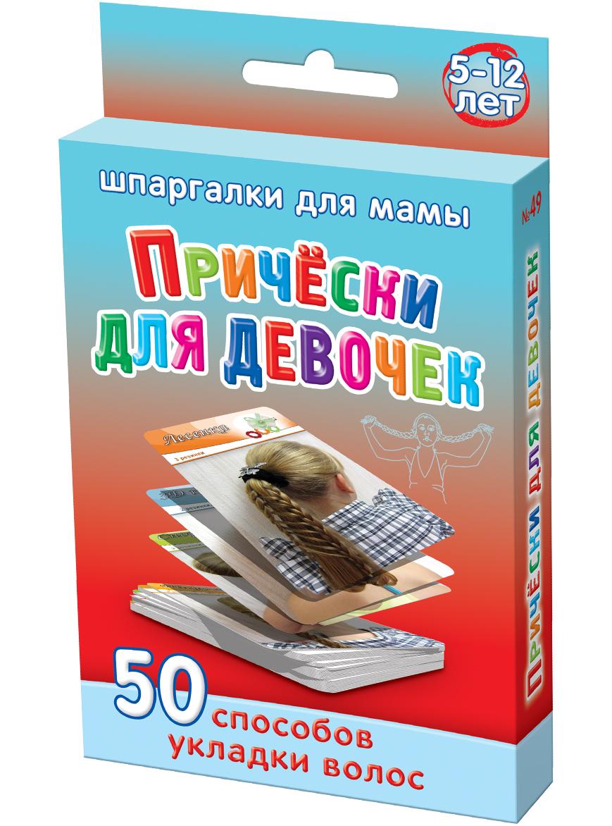 Обучающая игра Шпаргалки для мамы Прически для девочек 5-12 лет набор карточек для детей развивающие обучающие карточки в дорогу подарок для мамы 50 лет