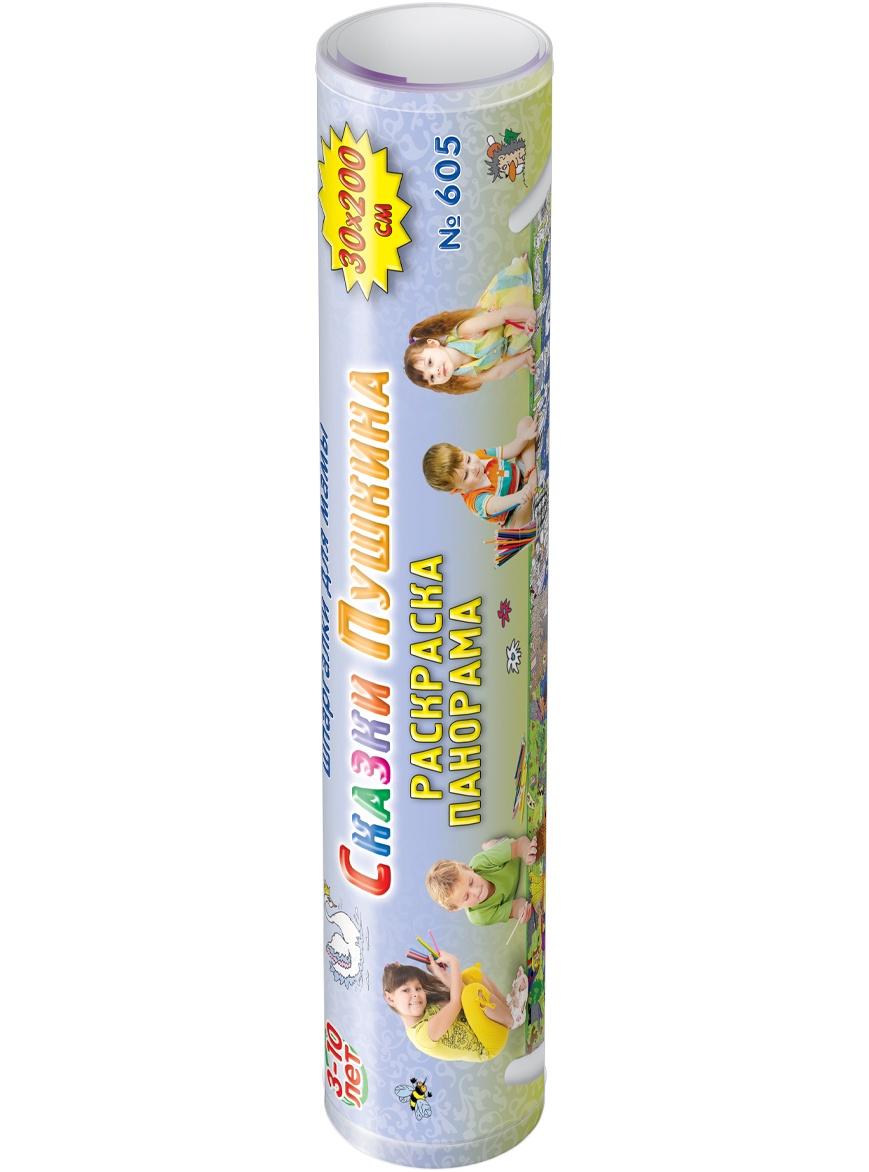 Набор для рисования Шпаргалки для мамы Раскраска-панорама Сказки Пушкина 3-10 лет настольная игра для детей