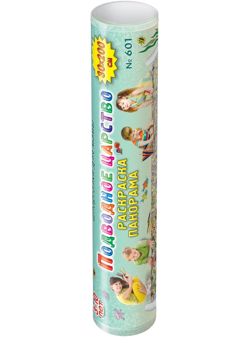 Набор для рисования Шпаргалки для мамы Раскраска-панорама Подводное царство 3-10 лет настольная игра для детей