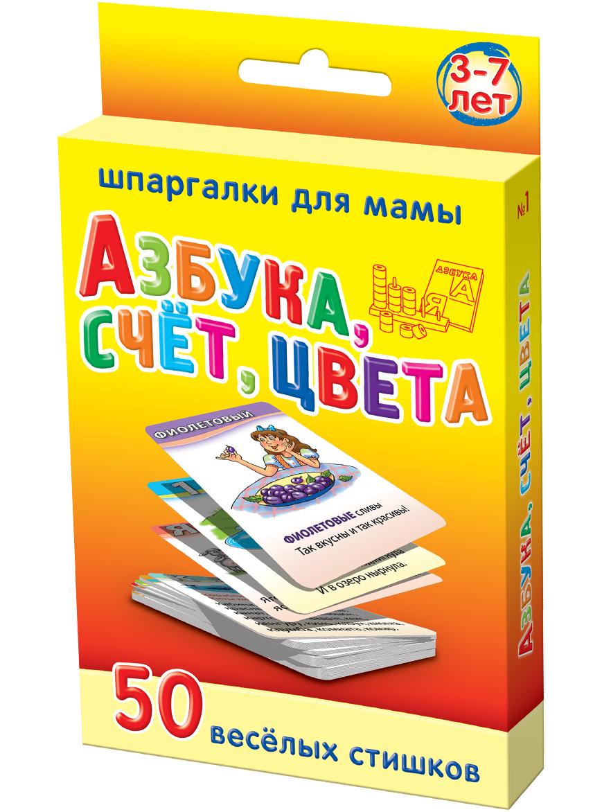 Обучающая игра Шпаргалки для мамы Азбука, счет, цвета 3-7 лет набор карточек для детей в дорогу развивающие обучающие карточки стихи для мамы 5 лет
