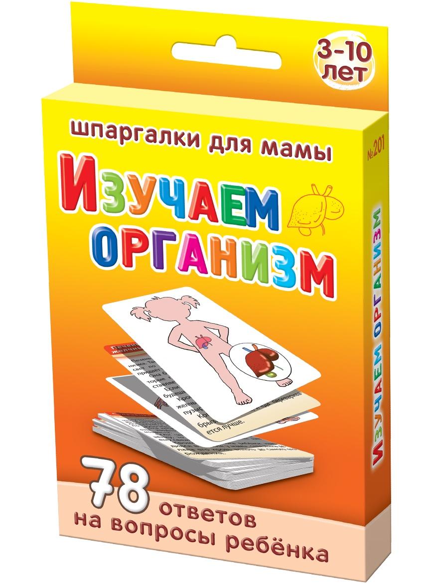 цена на Обучающая игра Шпаргалки для мамы Изучаем организм 3-10 лет набор карточек для детей в дорогу развивающие обучающие карточки