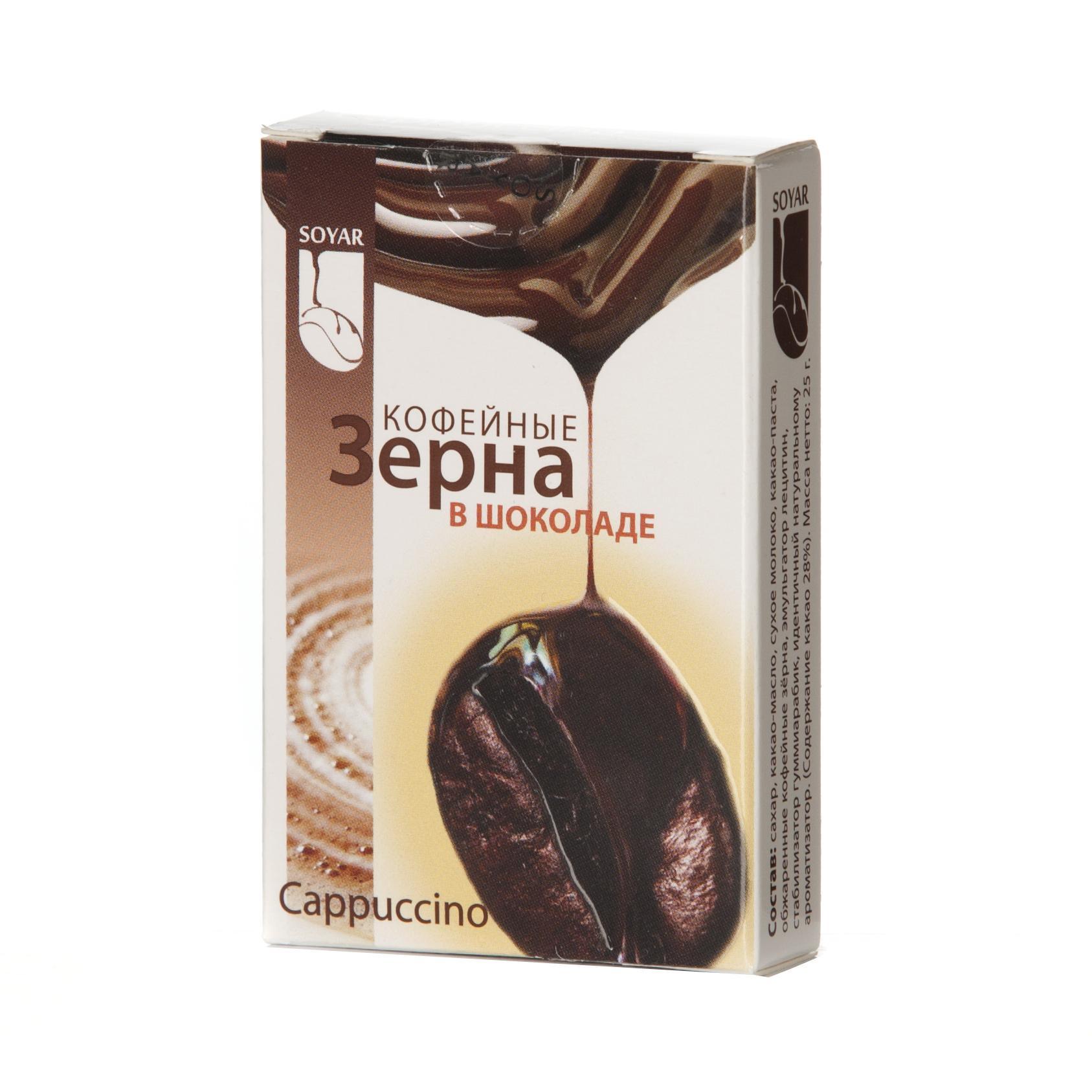 """Конфеты SOYAR кофейные зерна в шоколаде Каппучино, 250575_1032кофейные зерна в шоколаде- продукт для ценителей кофе и любителей природных биотоников. Восхитительный нежнейший вкус и высочайшее качество продукта, позволяют наилучшим образом сохранить вкусовые качества и необходимые полезные свойства зерна. Регулярное употребление кофейных зерен в шоколаде, снижает тягу к курению. А благодаря своему тонизирующему действию природный кофеин зерен с шоколадом способствует выработке сератонина - """"гормона счастья"""". Каждое ароматное зернышко в сочетании с шоколадом творит чудеса."""