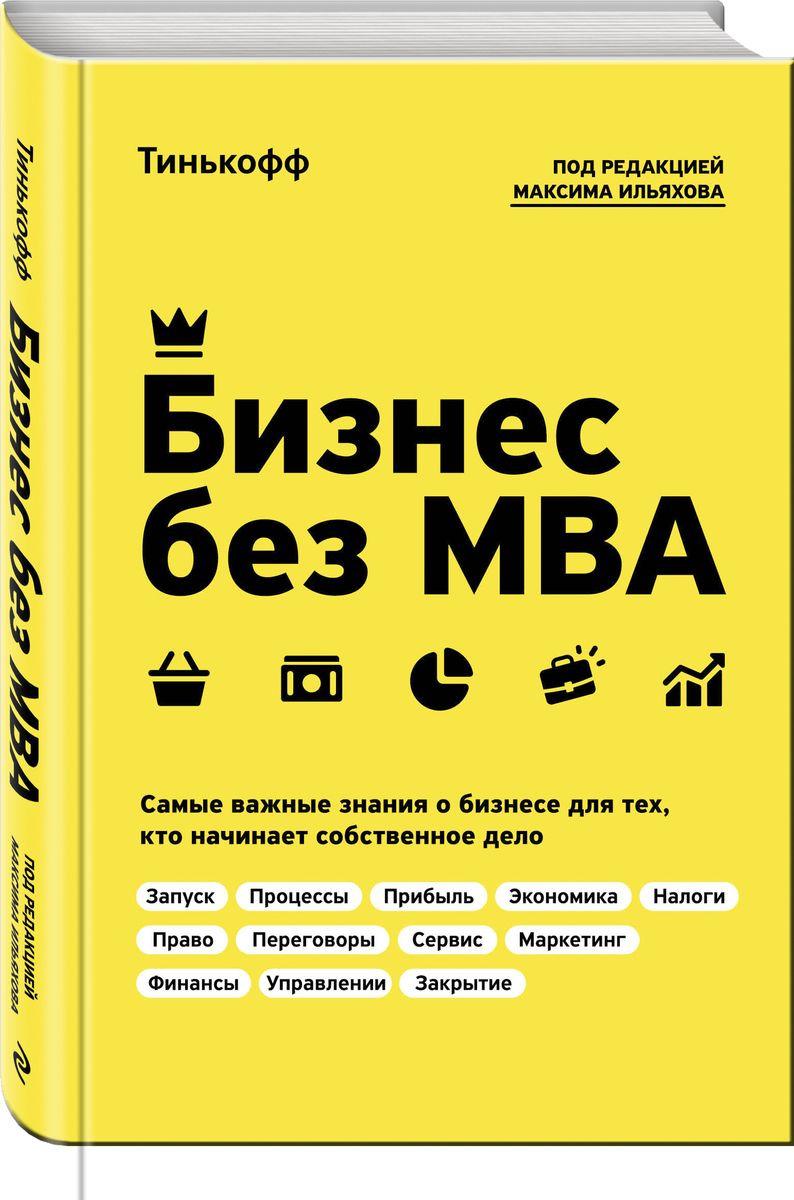 Олег Тиньков, Максим Ильяхов Бизнес без MBA. Под редакцией Максима Ильяхова Уцененный товар (№2)