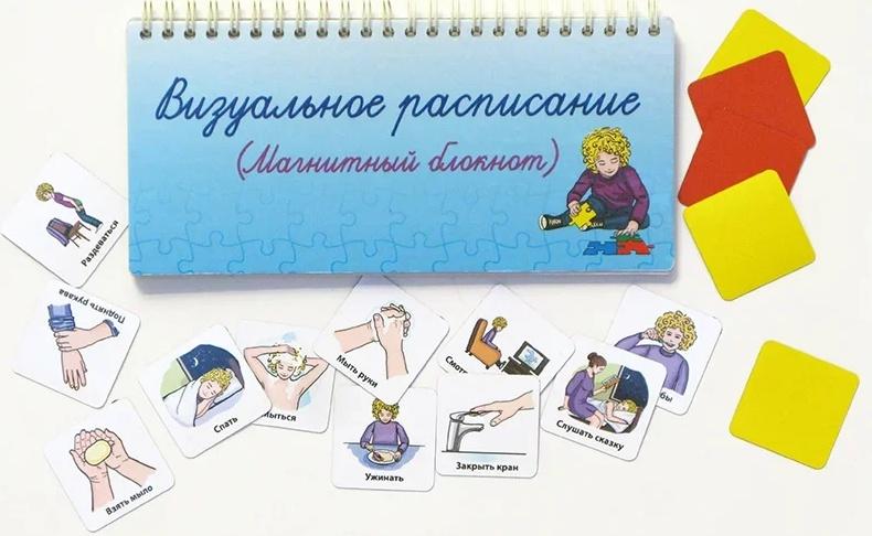 """Обучающая игра """"Русские магниты"""" Магнитный блокнот """"Визуальное расписание"""" с набором карточек."""