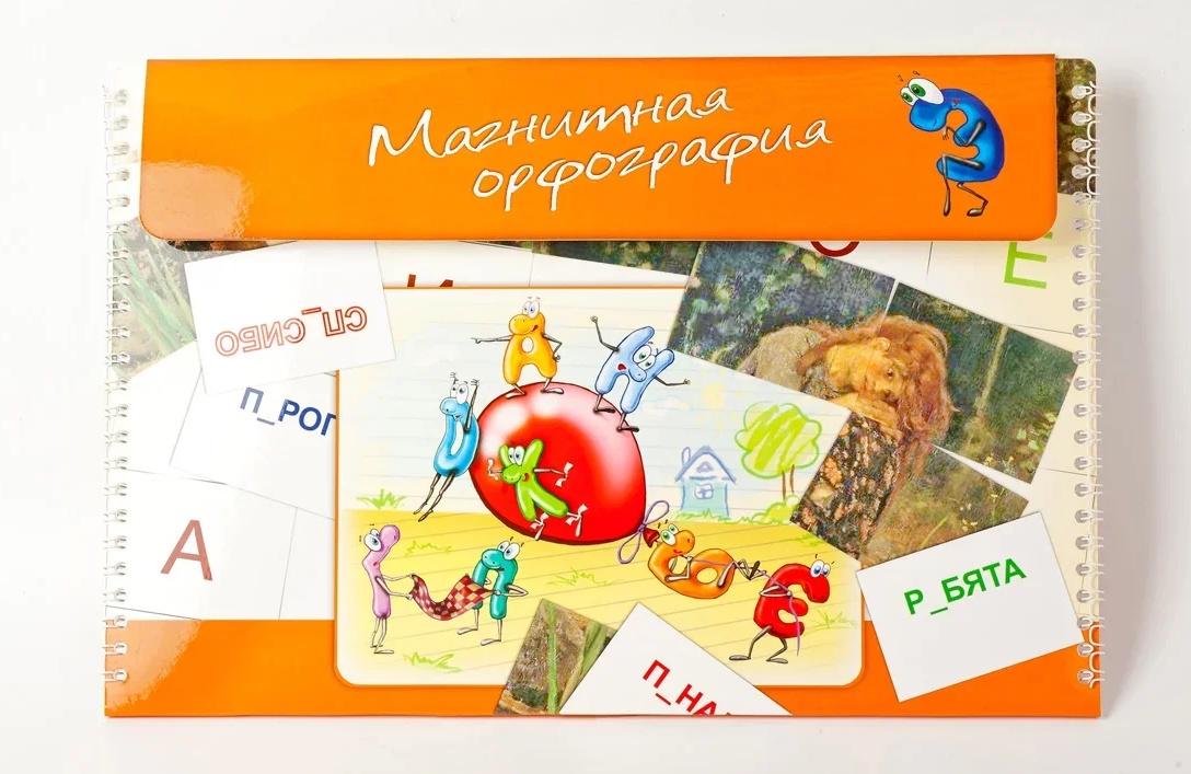 Обучающая игра Русские магниты Магнитная орфография (безударные гласные, 1 класс)  Красавица и чудовище