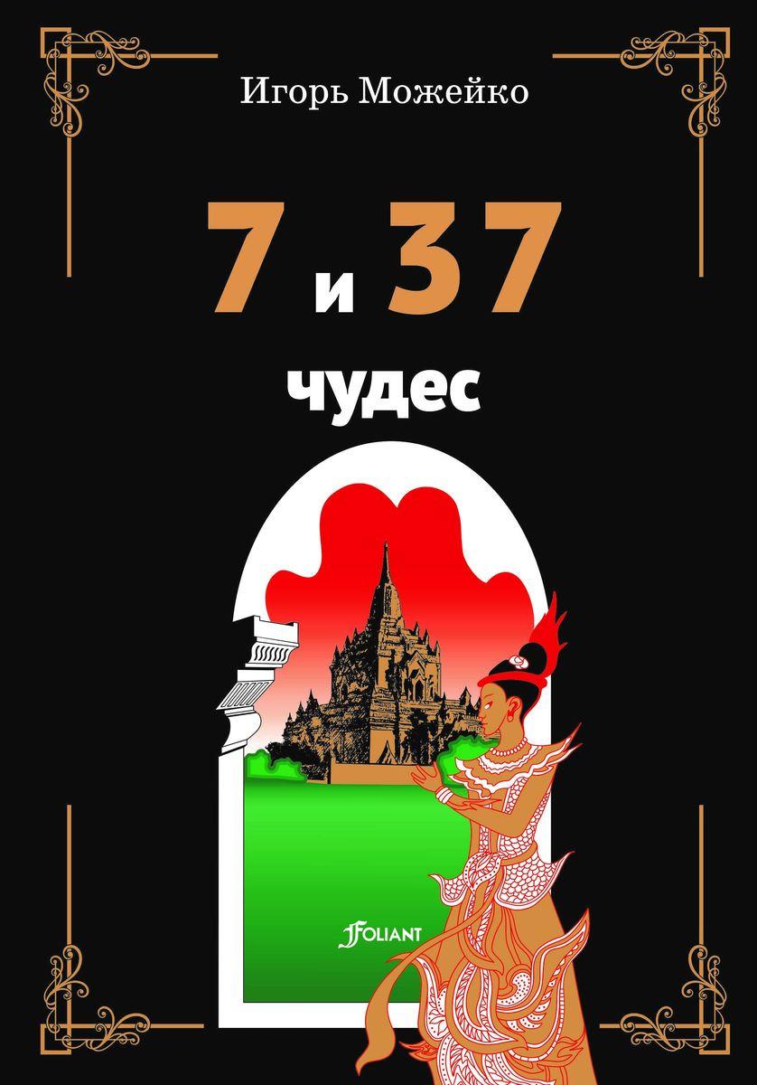 Игорь Можейко 7 и 37 чудес