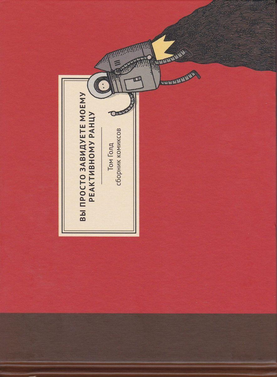 Вы просто завидуете моему реактивному ранцу: сборник комиксов, Т. Голд