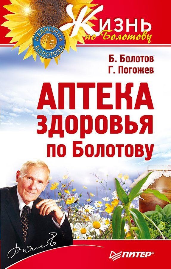 БорисБолотов, ГлебПогожев. Аптека здоровья по Болотову