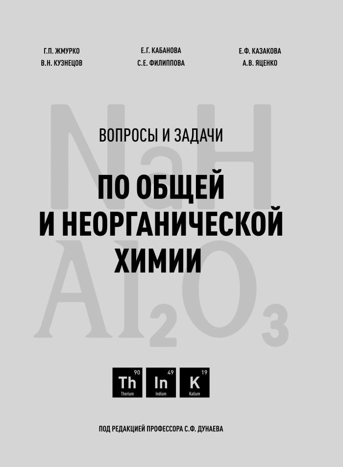Дунаев Сергей Федорович, и др. Вопросы и задачи по общей и неорганической химии