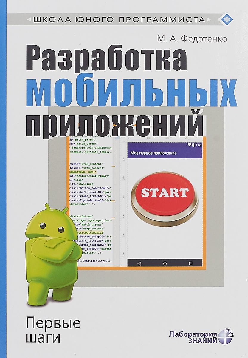 М.А. Федотенко Разработка мобильных приложений. Первые шаги привет android разработка мобильных приложений