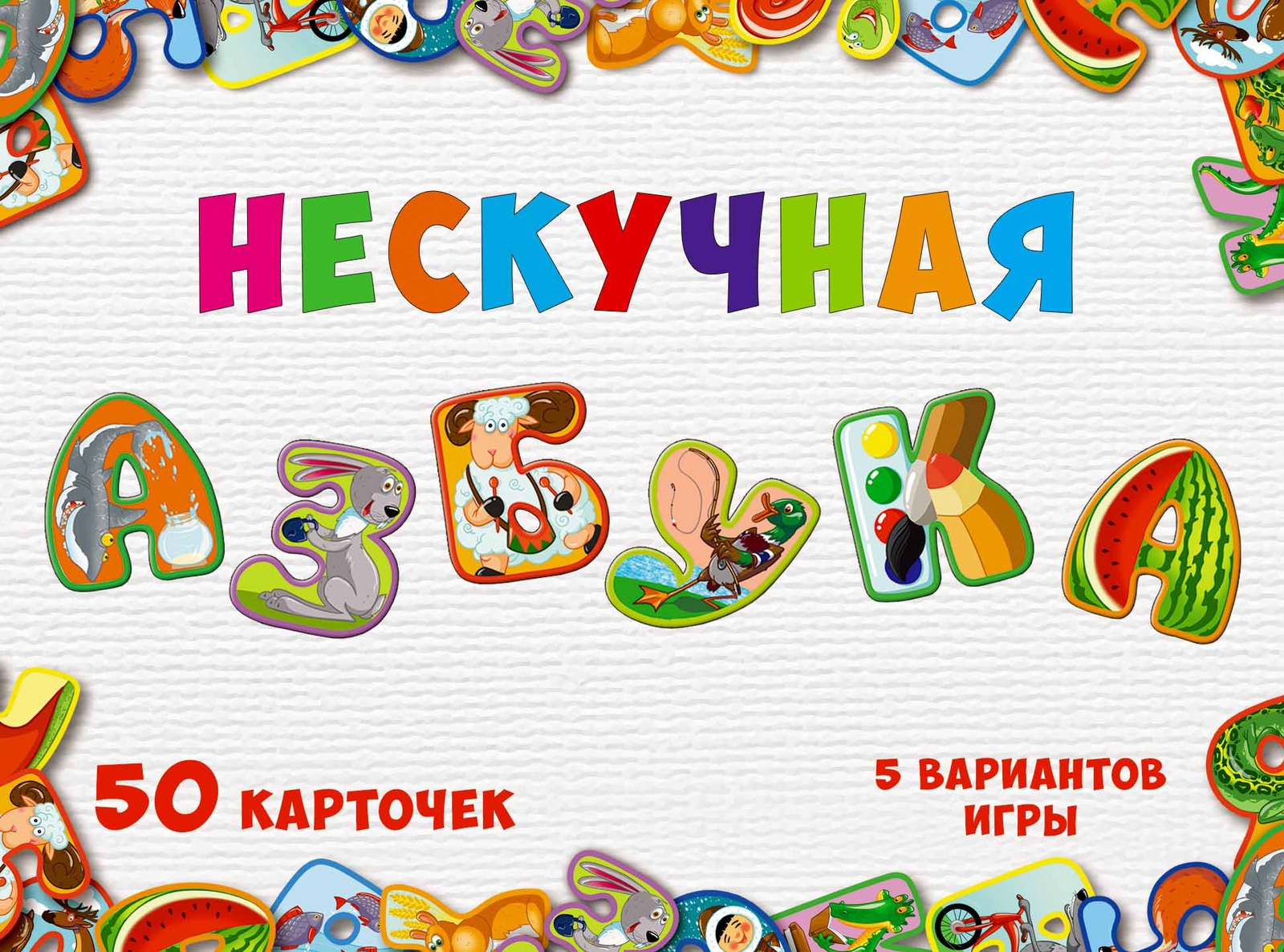 """Настольная игра Игра """"Нескучная азбука"""" 8031"""
