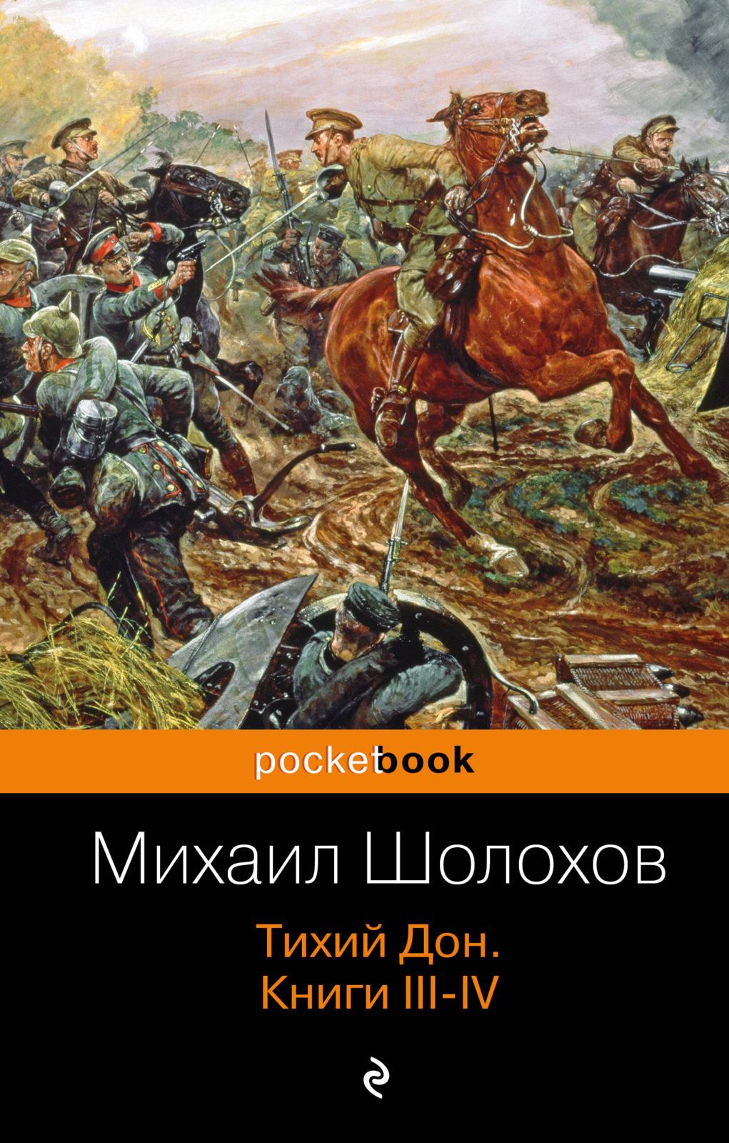 Михаил Шолохов Тихий Дон (комплект из 2 книг)