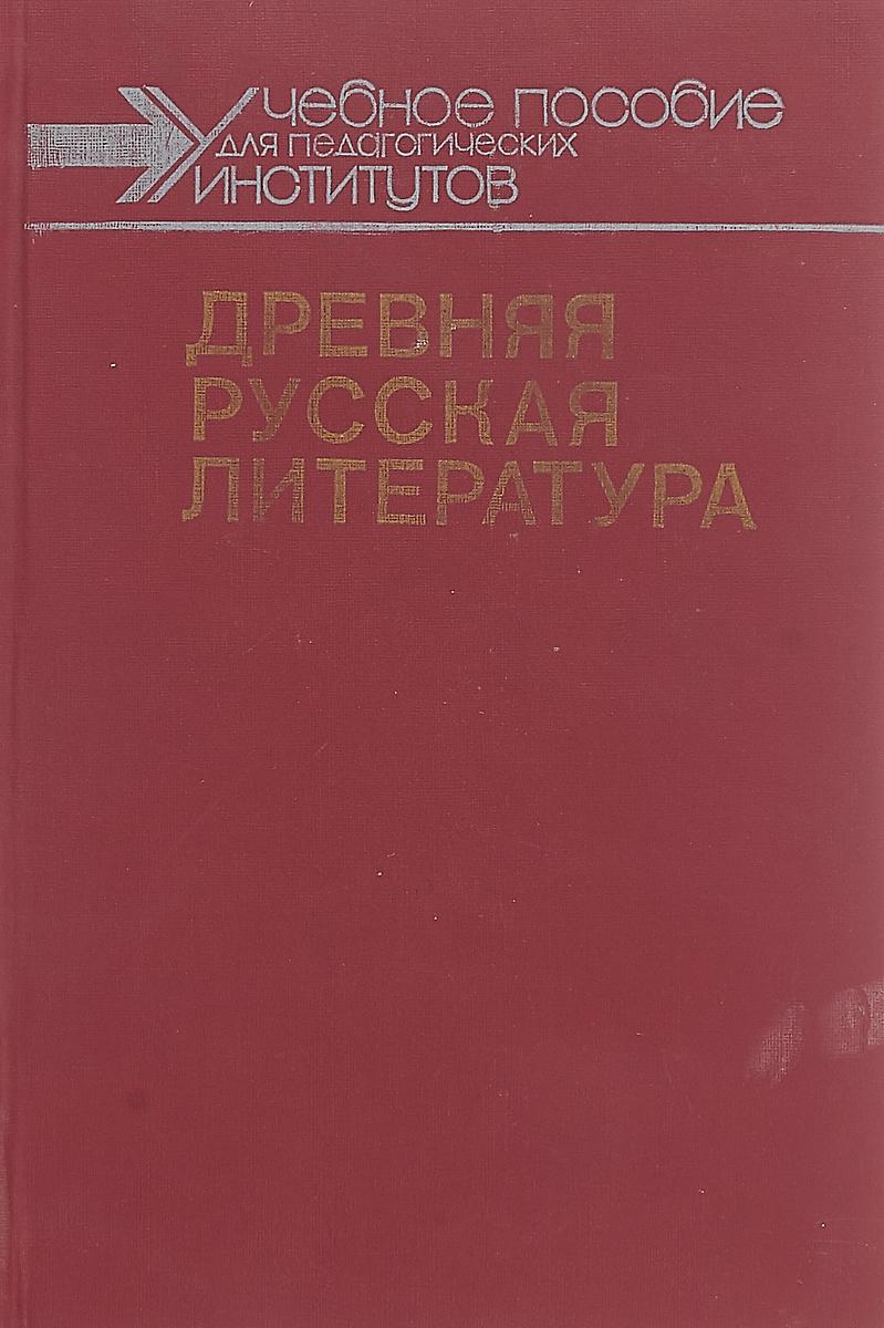 Древняя русская литература. Хрестоматия м г качурин библия и русская литература хрестоматия