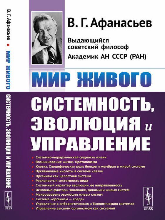 В. Г. Афанасьев Мир живого. Системность, эволюция и управление