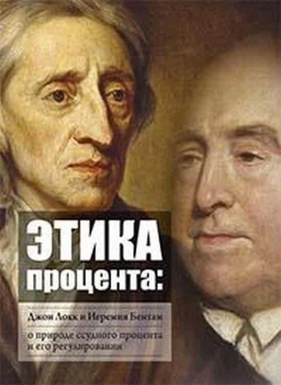 Дж. Локк, И. Бентам. Этика процента. Джон Локк и Иеремия Бентам о природе ссудного процента и его регулировании. Сборник