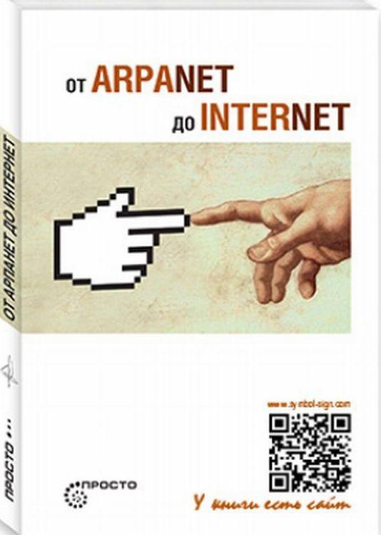 От Arpanet до Internet