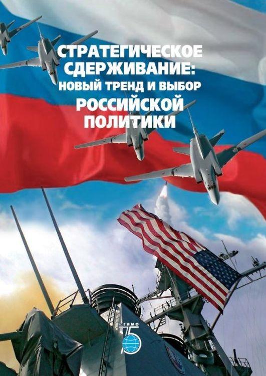 К. П. Боришполец, О. Е. Родионов Стратегическое сдерживание. Новый тренд и выбор российской политики