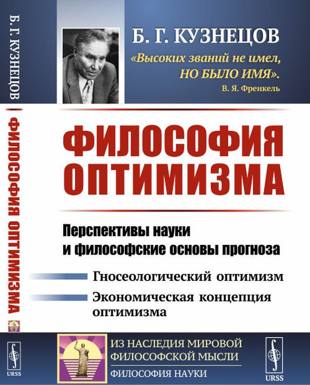 Б. Г. Кузнецов Философия оптимизма. Перспективы науки и философские основы прогноза
