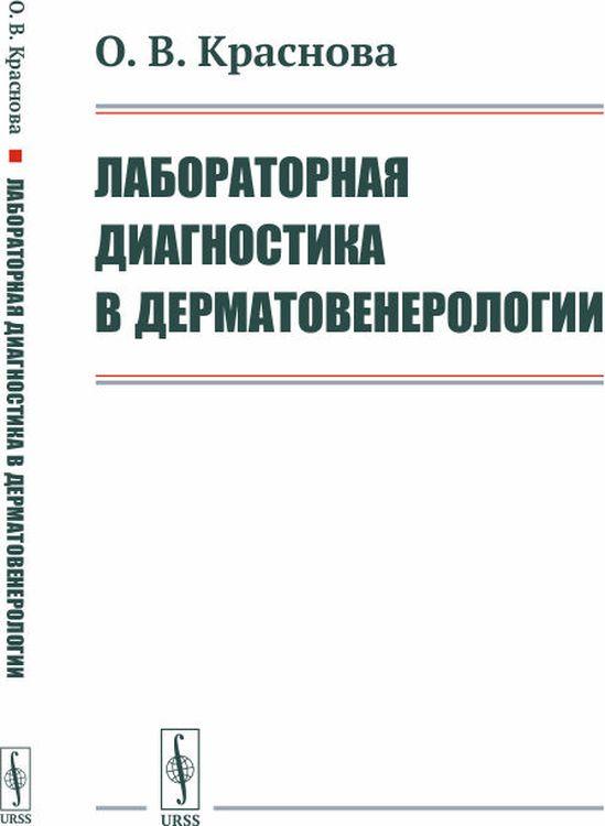 Лабораторная диагностика в дерматовенерологии | Краснова Ольга Викторовна