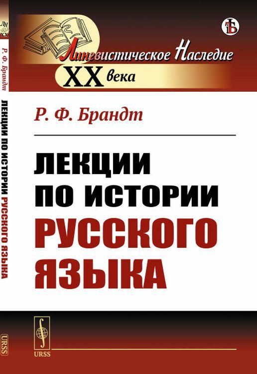 Р. Ф. Брандт Лекции по истории русского языка