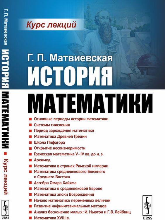 Г. П. Матвиевская История математики. Курс лекций