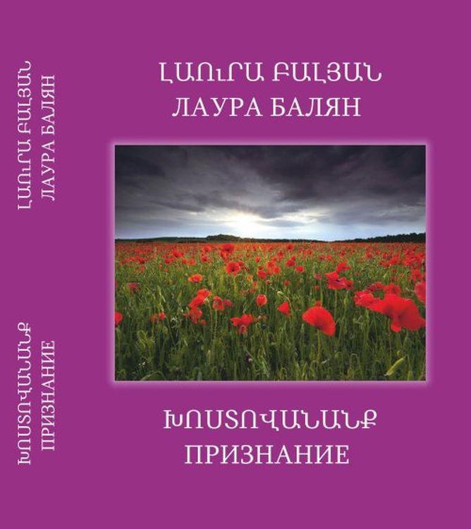 Лаура Балян Сборник сочинений в 6 томах. Том 6. Признание цена