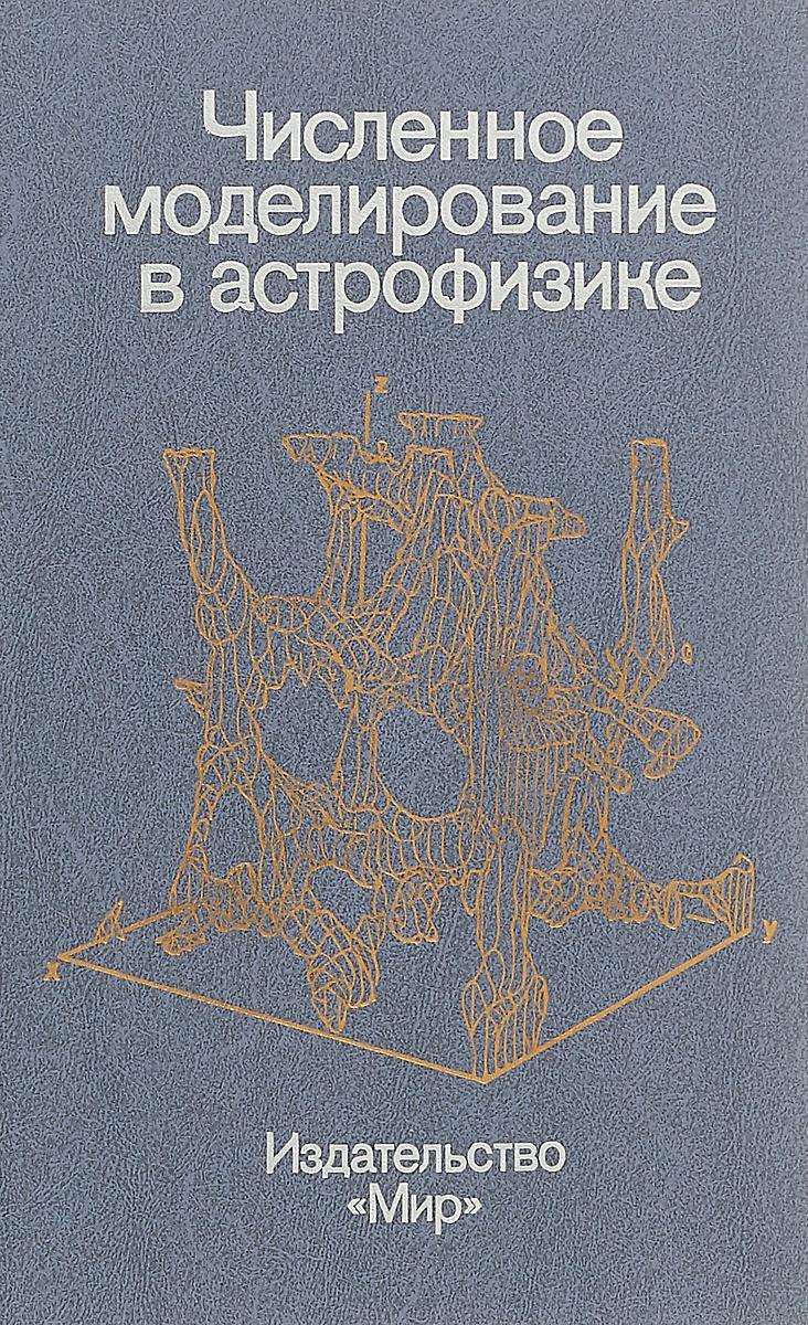 Д. М. Сентрелла, Д. М. Лебланк, Р. Л. Бауэрс Численное моделирование в астрофизике