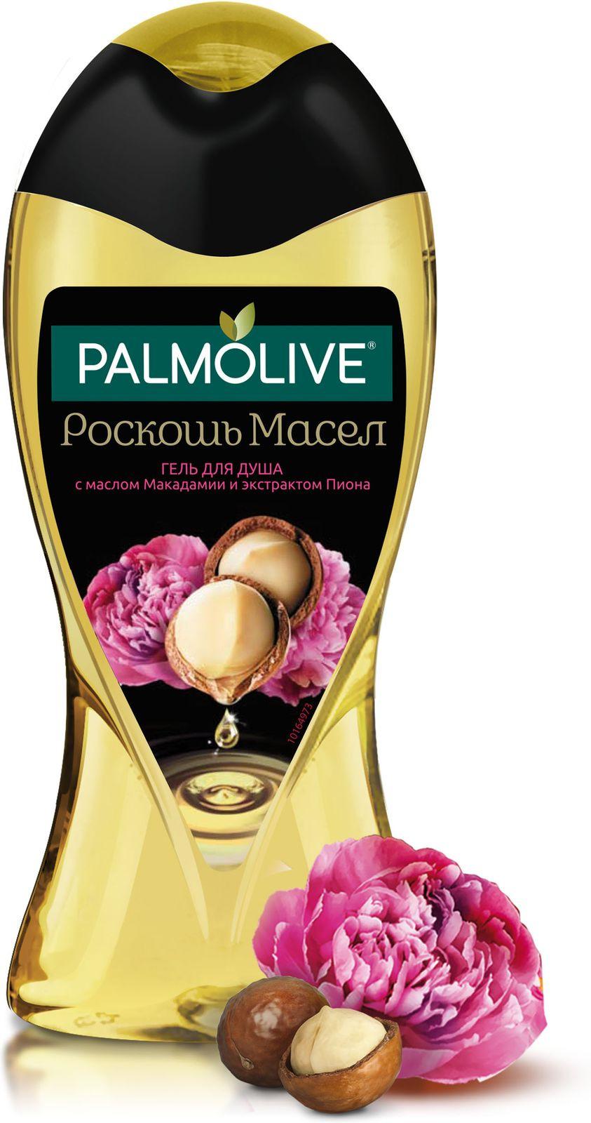 Palmolive Гель для душа Роскошь Масел с маслом Макадамии и экстрактом Пиона 250мл подарочный набор для женщин palmolive роскошь масел с маслом макадамии