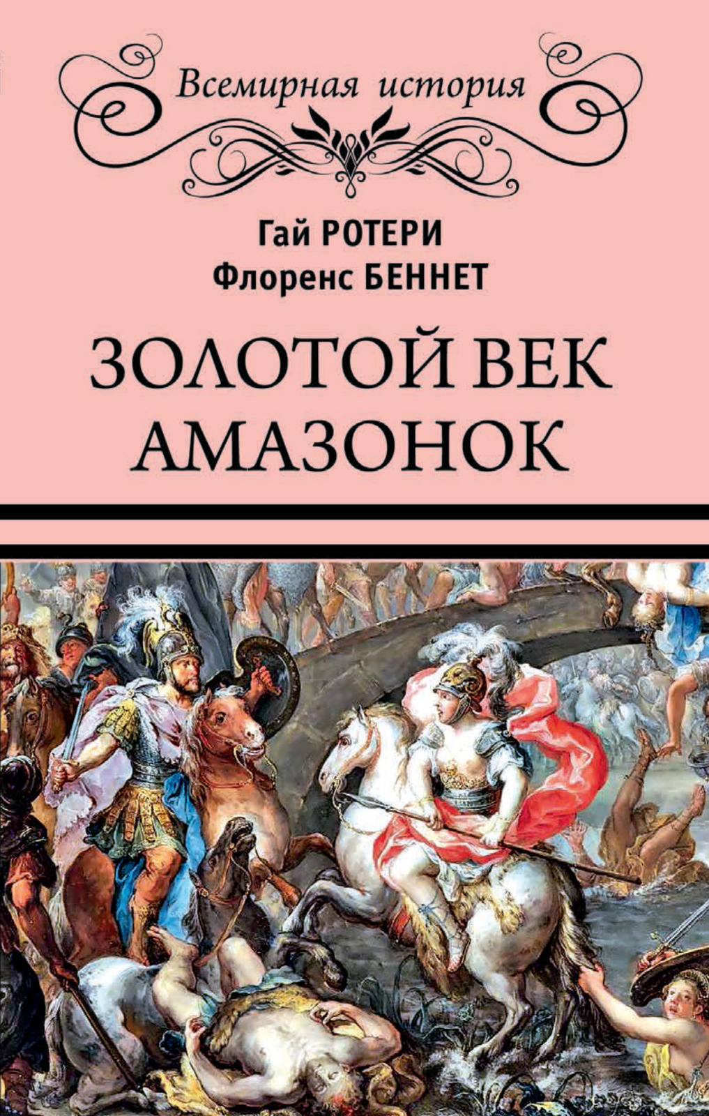 Гай Ротери, Флоренс Беннет Золотой век амазонок
