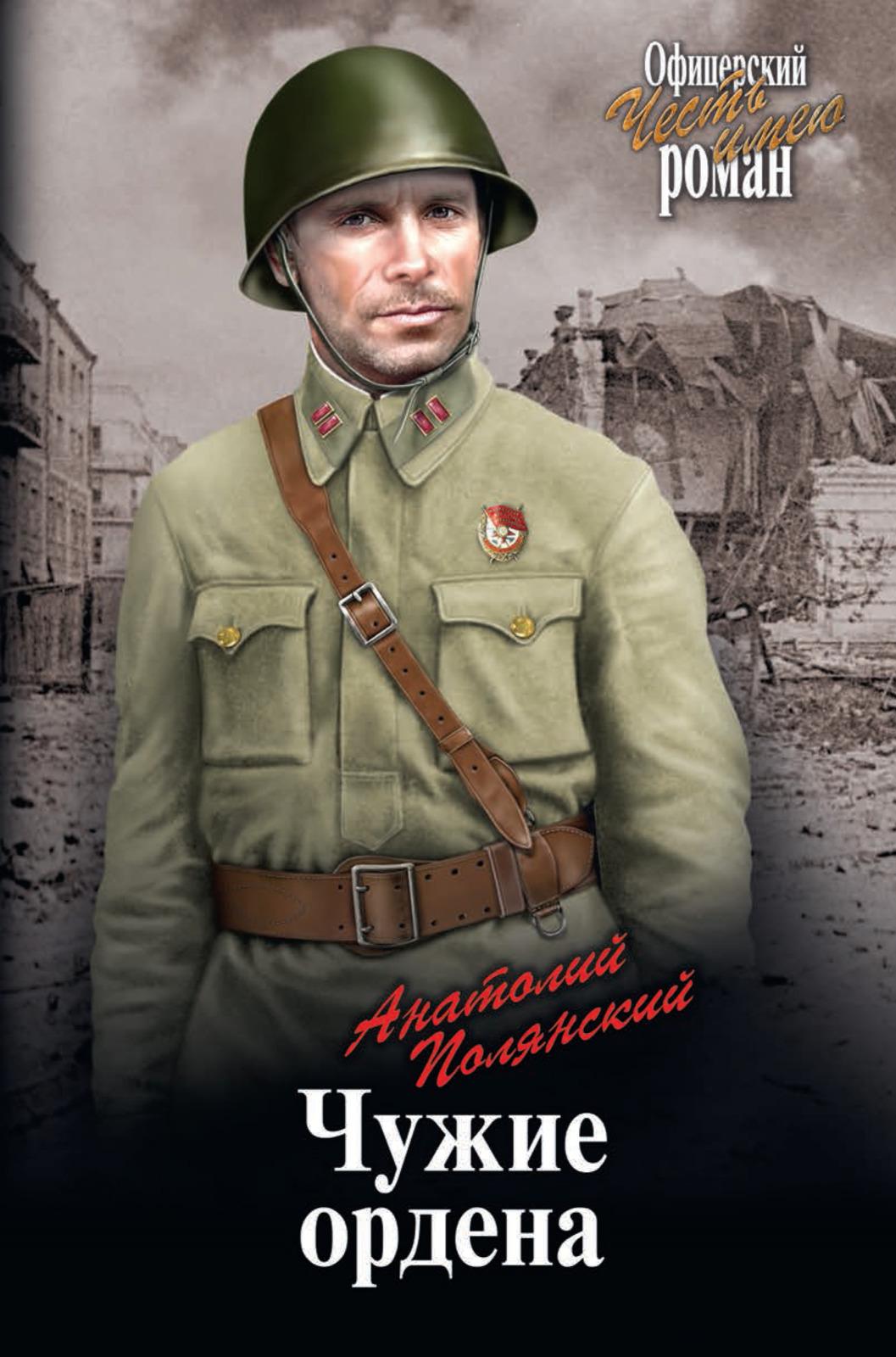 Анатолий Полянский Чужие ордена