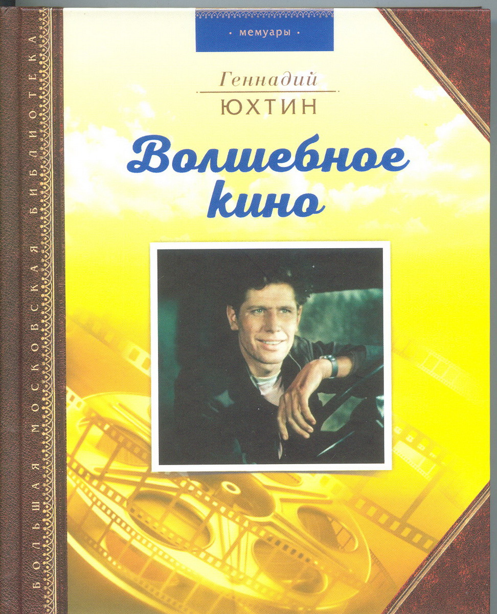 Фото - Геннадий Юхтин Волшебное кино страницы воспоминаний о луговском