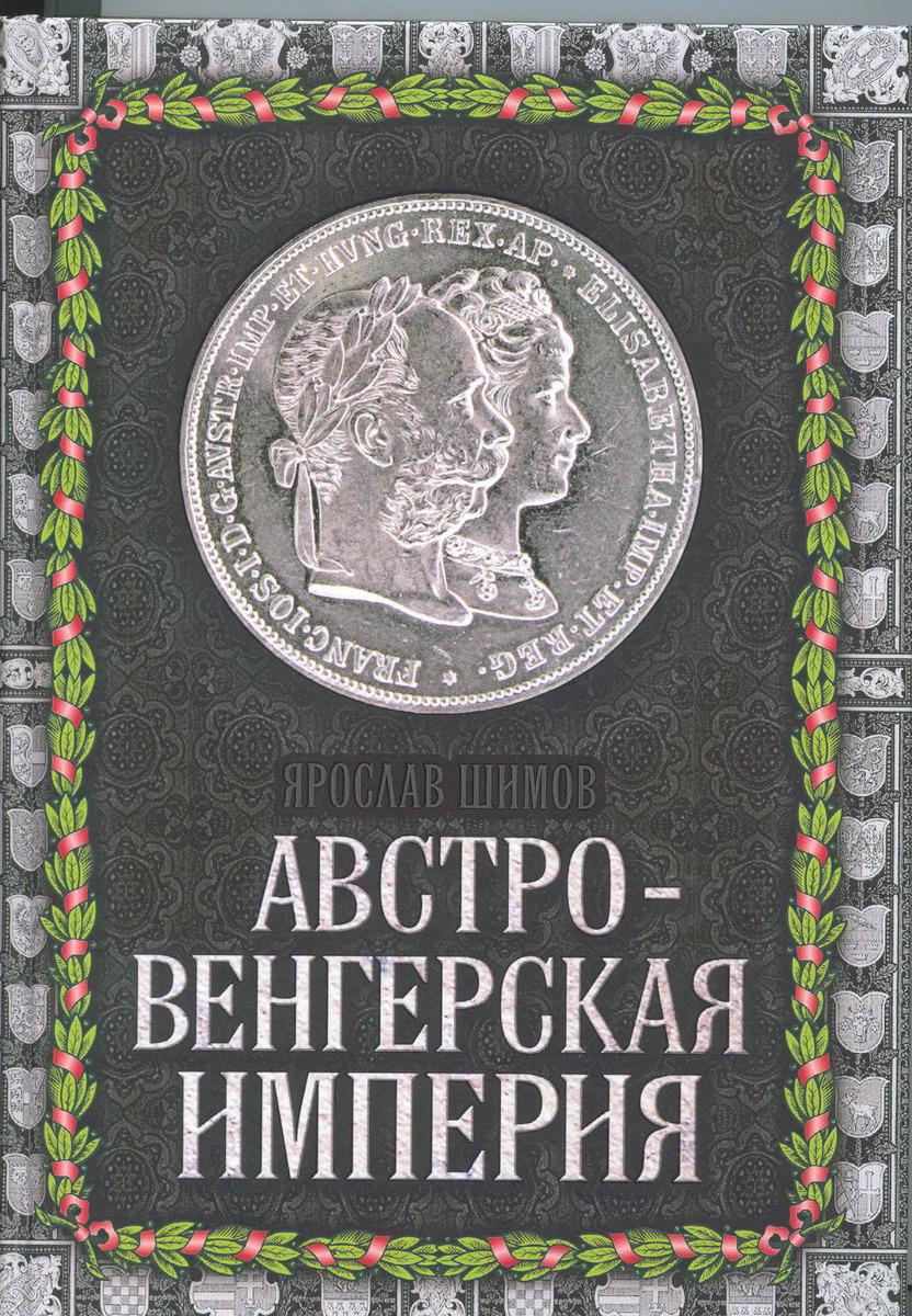 Ярослав Шимов Австро-Венгерская империя медицина европы 18 века