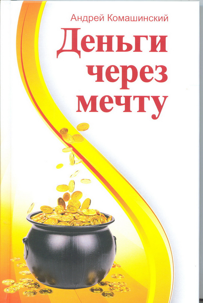 Андрей Комашинский Деньги через мечту