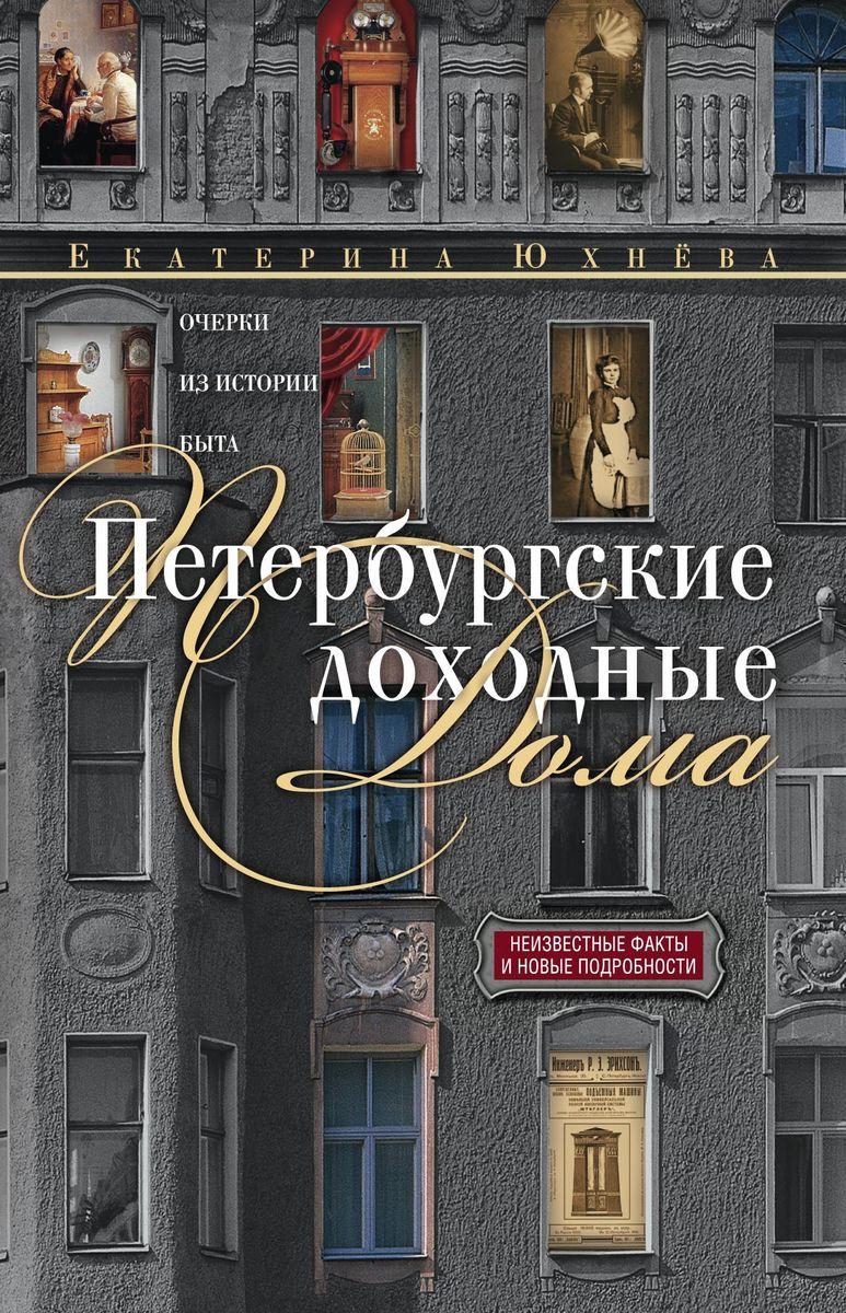 Екатерина Юхнёва Петербургские доходные дома