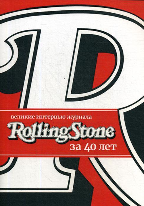 Ян Веннер,Джо Леви Великие интервью журнала Rolling Stone за 40 лет