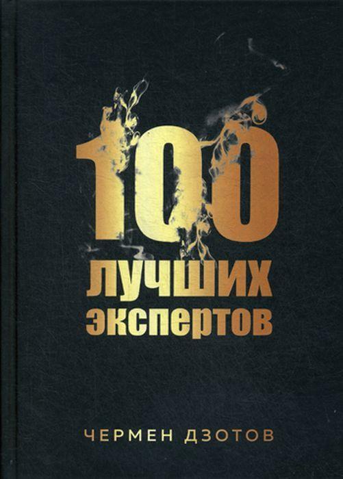 Чермен Дзотов. 100 лучших экспертов 2018
