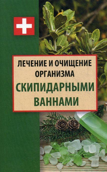 Д. Ульянов Лечение и очищение организма скипидарными ваннами