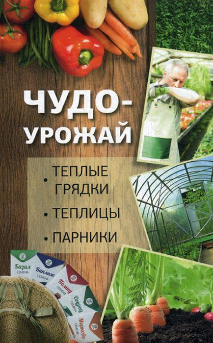 Петр Огородников Чудо-урожай. Теплые грядки, теплицы, парники ограждение для грядки
